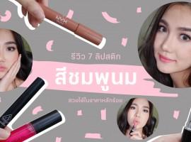 7 ลิปสติก 'สีชมพูนม' สำหรับสาวหวาน! สวยได้ในราคาหลักร้อย