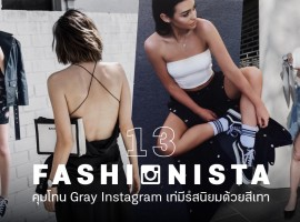 13 แฟชั่นนิสต้าคุมโทน Gray Instagram เท่มีรสนิยมด้วยสีเทา