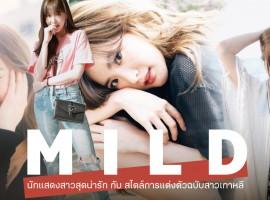 ' มายด์-วิรพร ' นักแสดงสาวสุดน่ารัก กับ สไตล์การแต่งตัวฉบับสาวเกาหลีที่แอบเซ็กซี่เล็กๆ