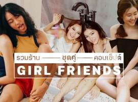 รวมร้าน ' ชุดคู่ ' คอนเซ็ปต์ Girl Friends พร้อมไอเดียการแต่งตัวออกไปแฮงเอาท์เพื่อนซี้