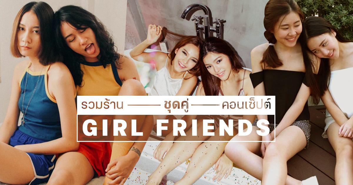 shopspot_cover_girlfriends