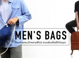 รวมร้าน 'Men's Bag' ให้กระเป๋าหลายดีไซน์ ช่วยเพิ่มสไตล์ให้กับคุณ