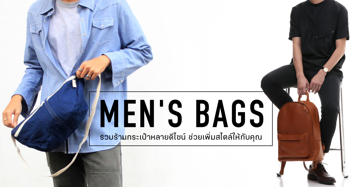 shopspot_sow_menbag