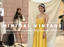 Minimal Vintage สไตล์ 'สาวเกาหลี' ละมุนสดใส แล้วยังแต่งตามได้ไม่ยาก