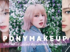 Ponymakeup บล็อคเกอร์สาวเกาหลีสุดฮอต กับเมคอัพเทรนด์ลุคอินเตอร์ที่สาวๆห้ามพลาด!