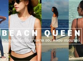 Beach Queen รวมลุคสุดเซ็กซี่ริมชายหาด ของ ' พลอย เฌอมาลย์ '