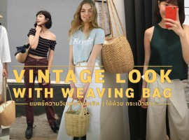 Vintage Look แมตช์ความวินเทจกับลุคชิค ๆ ได้ด้วย 'กระเป๋าสาน'