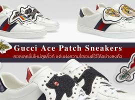 Gucci Ace Patch Sneakers คอลเลคชั่นใหม่สุดคิ้วท์แต่แฝงความไฮเอนด์ไว้ได้อย่างลงตัว