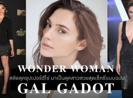 Wonder Woman สลัดลุคซุปเปอร์ฮีโร่ มาเป็นลุคสาวสวย 'สุดเซ็กซี่แบบฉบับ Gal Gadot'