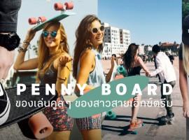 Penny Board ของเล่นคูล ๆ ของสาวสายเอ็กซ์ตรีม