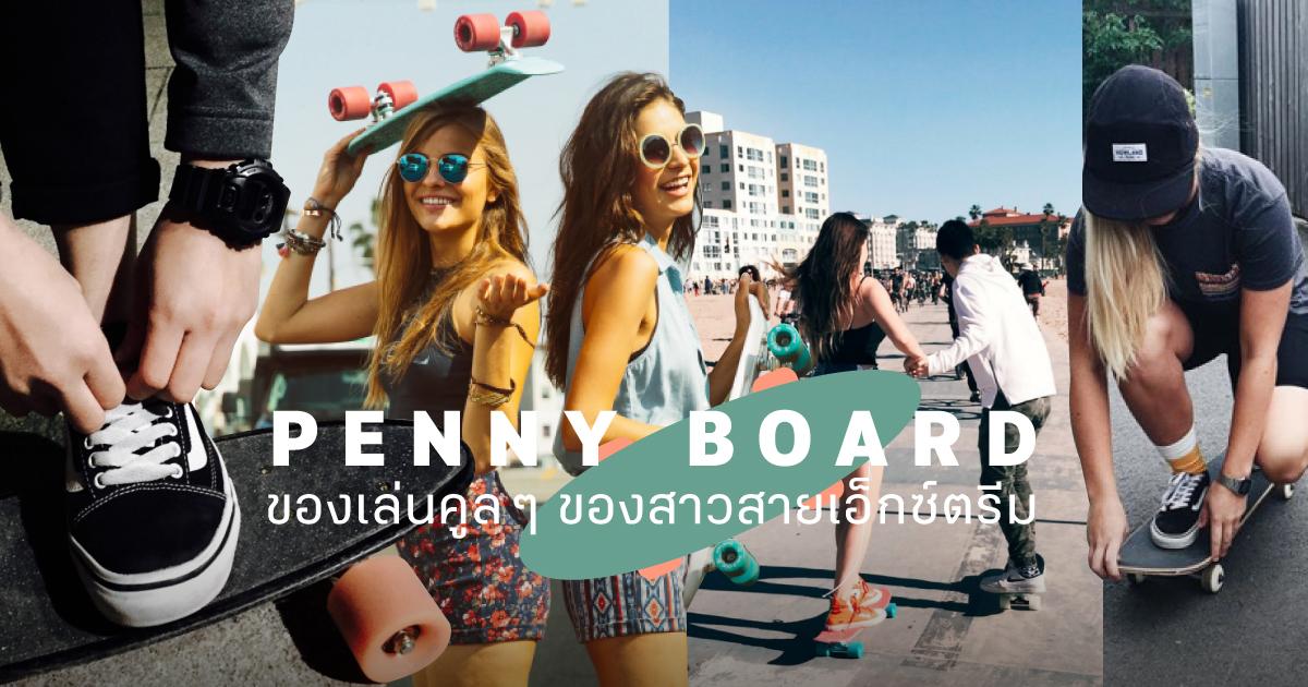 shopspot_cover_pennyboard