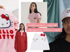 Hello Kitty New Look! เมื่อสตรีทแบรนด์อย่าง Lazy Oaf เปลี่ยนลุคสาวหวานให้เป็นสาวเท่สุดชิค
