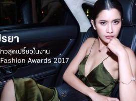 ปู ไปรยา กับลุคสาวสุดเปรี้ยวด้วยเครื่องประดับ Swarovski ในงาน CFDA Fashion Awards 2017