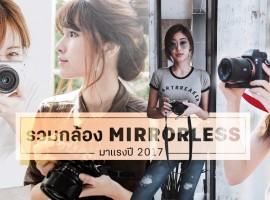 อัพเดทกล้อง Mirrorless มาแรงปี 2017 ถ่ายเล่น ๆ เน้นเซลฟี่ได้