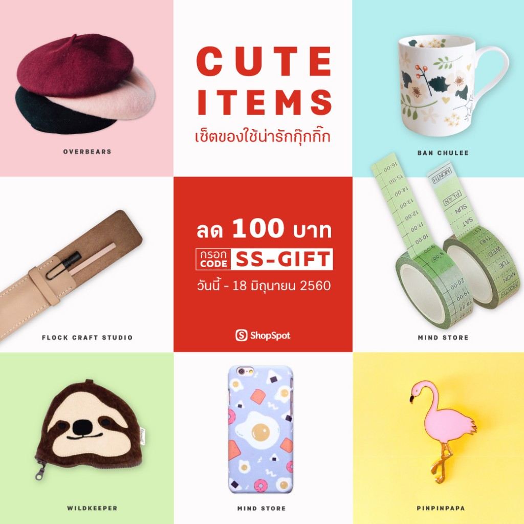shopspot_sow_gift_1040