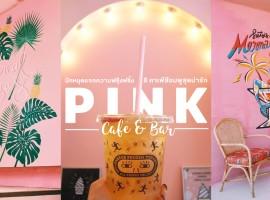 Pink Cafe & Bar ปักหมุดแจกความฟรุ้งฟริ้งกับ 8 คาเฟ่สีชมพูสุดน่ารัก