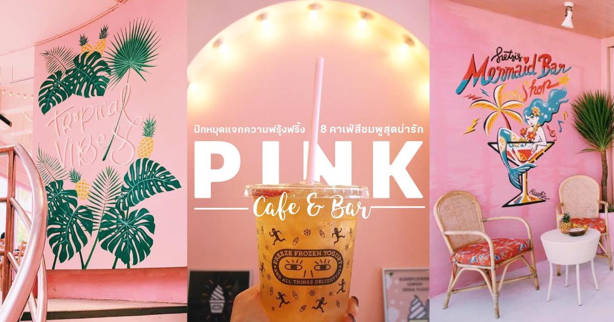 shopspot_pink_cafe