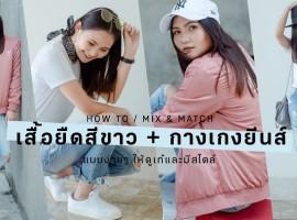 How To : Mix&Match เสื้อยืดสีขาว+กางเกงยีนส์ ง่ายๆ ให้ดูเก๋และมีสไตล์