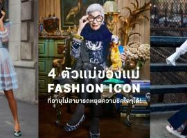 4 ตัวแม่ของแม่! Fashion Icon ที่อายุไม่สามารถหยุดความชิคใดๆได้!