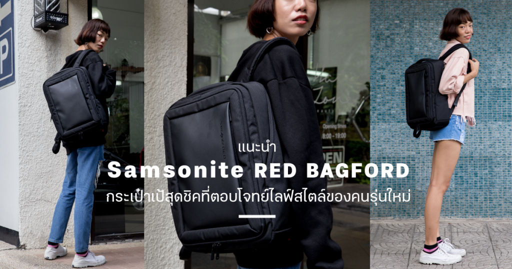 shopspot_samsonite_bagford