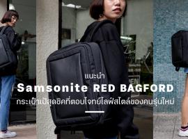 """แนะนำ """"Samsonite RED BAGFORD"""" กระเป๋าเป้สุดชิคที่ตอบโจทย์ไลฟ์สไตล์ของคนรุ่นใหม่"""