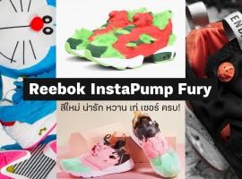 """รวมมิตร """"Reebok InstaPump Fury"""" สีใหม่ น่ารัก หวาน เท่ เซอร์ ครบ!"""