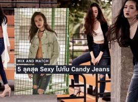 ใครว่ายีนส์ต้องเซอร์! Mix & Match 5 ลุคสุดเซ็กซี่ไปกับ 'Candy Jeans' ที่สาวๆห้ามพลาด!
