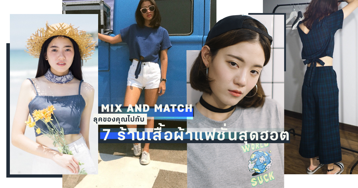 shopspot_sow_girl_mixandmatch
