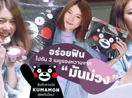 อร่อยฟินไปกับ 3 เมนูของหวานจาก 'มันม่วง' พร้อมลุ้นรับของรางวัล Kumamon สุดพรีเมี่ยม!