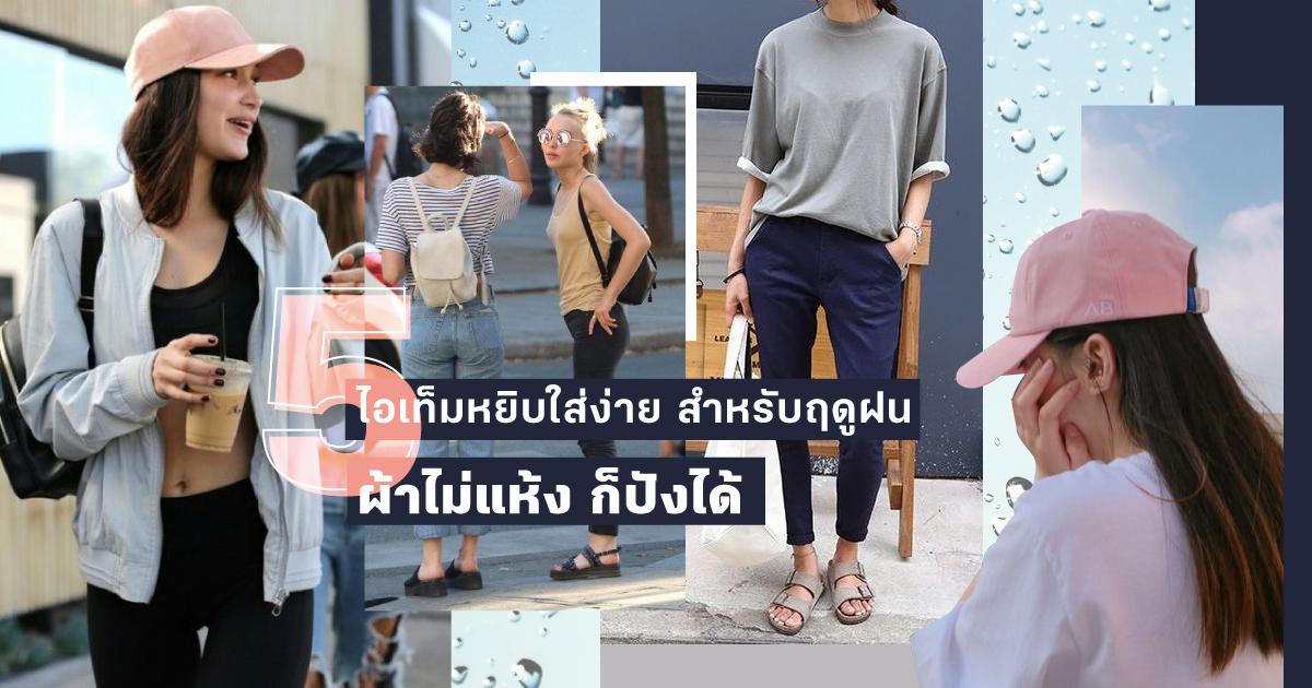 shopspot_rainy_items