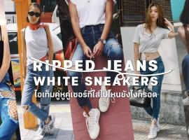 ' กางเกงยีนส์ขาด + ผ้าใบขาว' ไอเท็มคู่หูคู่เซอร์ที่ใส่ไปไหนยังไงก็รอด
