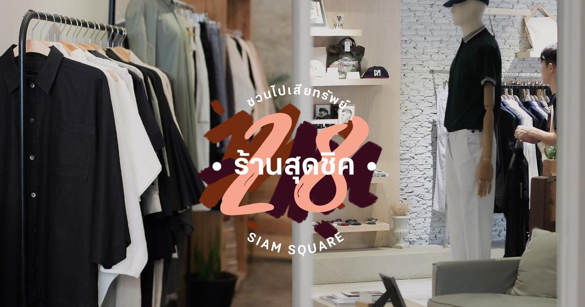 shopspot_siamsquare