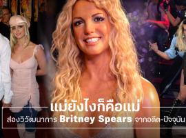 แม่ยังไงก็คือแม่ ! ส่องวิวัฒนาการ Britney Spears ผู้นำเทรนด์ของสาว ๆ จากอดีตจนถึงปัจจุบัน