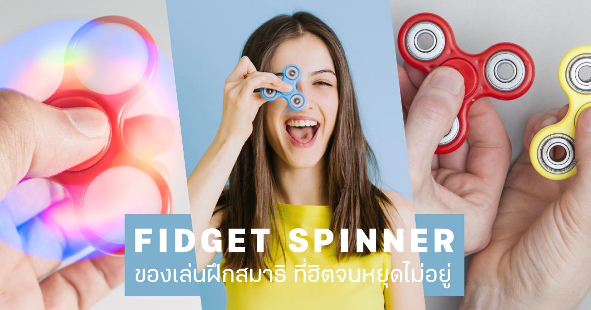 shopspot_cover_june_fidgetspinner