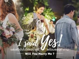 รวมลุค I Said YES ! แต่งตัวยังไงให้สวย ดูดี เตรียมพร้อมตอบคำถามถาม Will You Marry Me ?