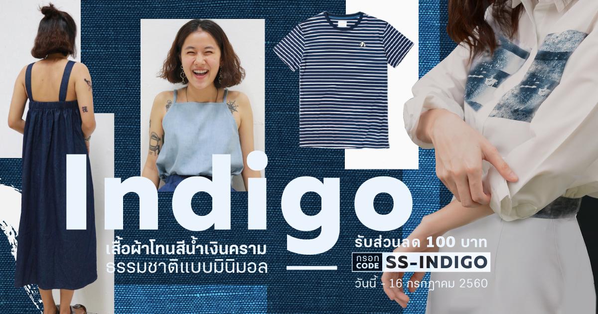 shopspot_sow_indigo_article