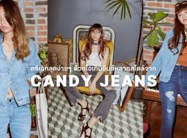 แค่ยีนส์ก็พอ! ครีเอทลุคง่ายๆ ด้วยไอเท็มยีนส์หลากสไตล์จาก 'Candy Jeans'