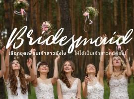 Bridesmaid กับงานแต่งในสวน เลือกชุด เพื่อนเจ้าสาว ยังไงให้ได้เป็นเจ้าสาวคนต่อไป !