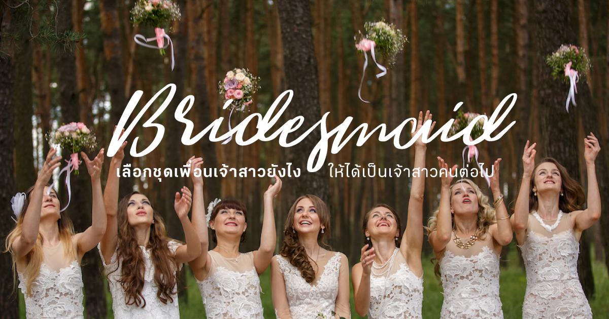 shopspot_cover_july_bridesmaid