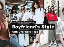 แมทช์ไอเท็มให้เป็นสาวเท่แบบ Boyfriend Style ด้วยเสื้อ Oversize