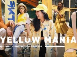 "Yellow Mania คุมโทนความชิคด้วยไอเท็ม ""สีมัสตาร์ด"""