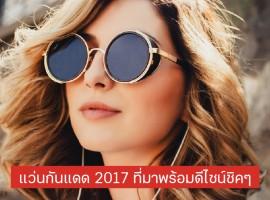 แว่นกันแดด 2017 ที่มาพร้อมดีไซน์ชิค ๆ