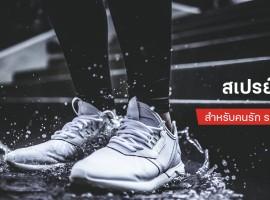 สเปรย์กันน้ำ ไอเทมในช่วงฤดูฝนสำหรับคนรัก รองเท้าผ้าใบ