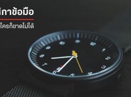 นาฬิกาข้อมือ ไอเทมที่ผู้หญิงหรือผู้ชายก็ขาดไม่ได้