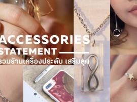 Accessories Statement รวมร้าน เครื่องประดับ เสริมลุค