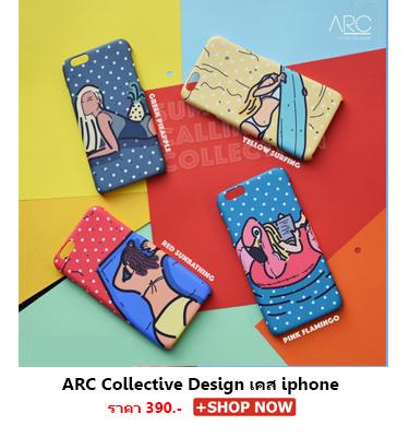 เคสโทรศัพท์ ARC Case