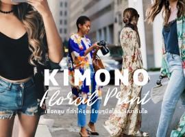มาแรงสุดๆกับ Kimono Floral Print เสื้อคลุม ที่ทำให้ชุดเรียบๆมีสไตล์ขึ้นมาทันใด