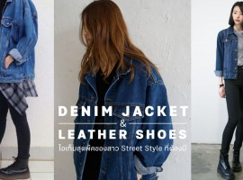 'แจ็คเก็ตยีนส์ + รองเท้าหนัง' ไอเท็มสุดพีคของสาว Street Style ที่ต้องมี