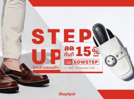 STEP UP มาดู มาดู๊…รวมร้าน รองเท้า ที่ทำให้คุณดูแพงและปัง!