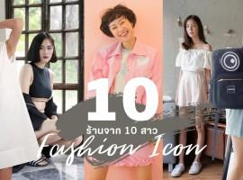 ตามไปช้อป! '10 ร้านจาก 10 สาว Fashion Icon' ที่งานดีจนอยากแต่งตาม